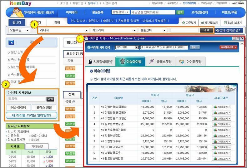 Handel mit Online-Game-Inhalten Was ist zu beachten - itemBay